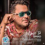 آهنگ جدید اسم تو از عماد