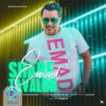آهنگ جدید شب تولد از عماد