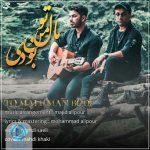 آهنگ تو مال من بودی مجید علیپور