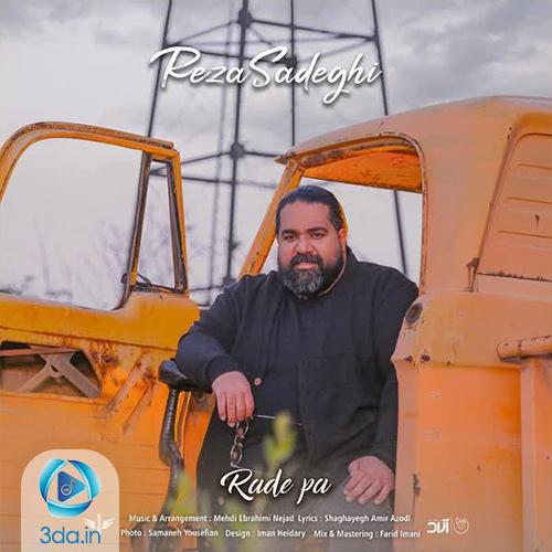آهنگ جدید ردپا از رضا صادقی
