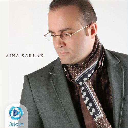 آهنگ جدید خنده از سینا سرلک