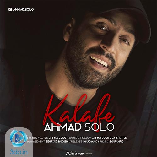 آهنگ جدید کلافه از احمد سلو