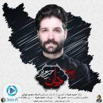 آهنگ جدید وطن از حمید هیراد