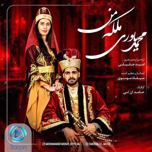 آهنگ جدید ملکه من از محمد یاوری